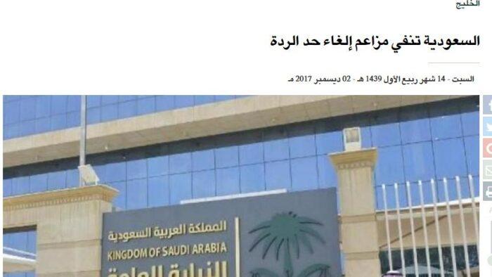 Tersebar Berita Pemerintah Arab Saudi Tidak Menghukum Warganya yang Keluar dari Islam