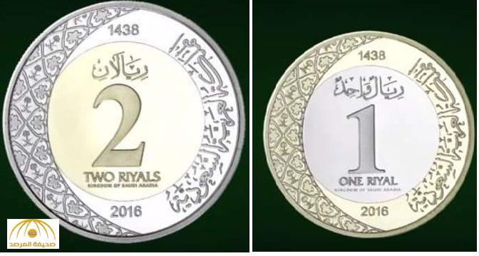 Saudi Segera Berlakukan Mata Uang Reyal Dalam Bentuk Koin