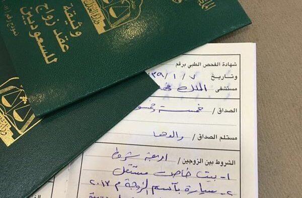 Pencatatan Pernikahan Untuk Ekspatriat Sekarang Lebih Mudah Dilakukan di Arab Saudi
