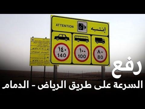Batas Kecepatan Maksimal 140 KM/Jam Jalan Tol Riyadh – Dammam Mulai Pekan Depan
