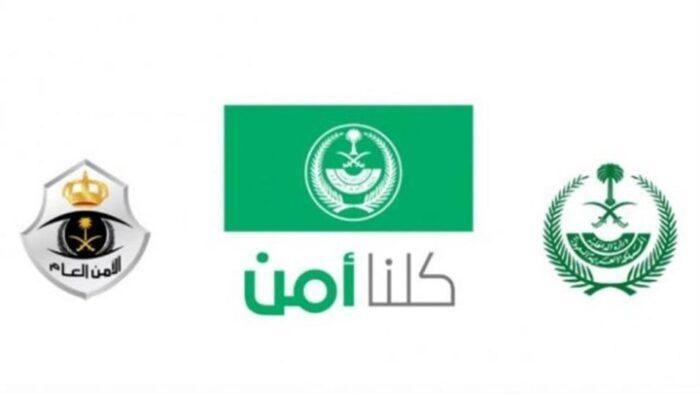 Keamanan Umum Saudi Meluncurkan Aplikasi Pelaporan Tindak Pelanggaran