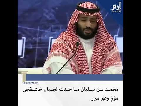 MBS: Insiden Khashoggi Menyakitkan Bagi Saudi dan Dunia