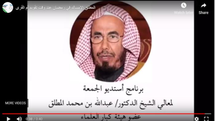 Kapan Waktu Imsak? Ini Jawaban Syaikh Abdullah al-Mutlaq, Anggota Kibar Ulama Arab Saudi