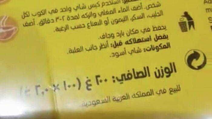 """Apa Arti """"Dijual di Arab Saudi"""" di Produk Makanan dan Minuman?"""