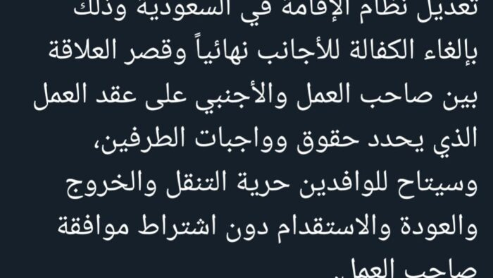 Sistem Kafalah di Arab Saudi Dihapus?