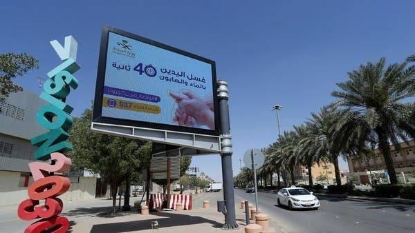 Total 562 Kasus Virus Corona, Saudi Tindak Tegas Pelanggar Aturan Jam Malam