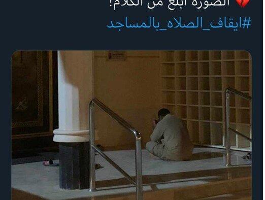 Video: Kesedihan Warga Arab Saudi Setelah Masjid Ditutup Karena Corona