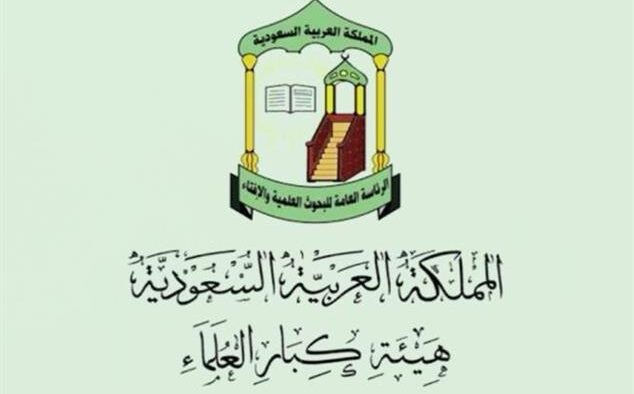 """Haiyah Kibar Ulama Saudi: """"Al-Ikhwan Al-Muslimin"""" Organisasi Teroris"""