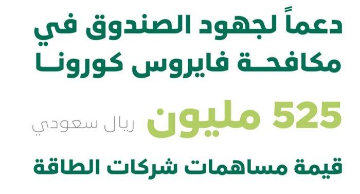 Menghitung Bantuan Swasta di Arab Saudi Untuk Perangi Pandemi Corona