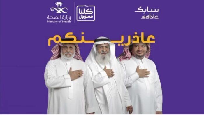 Budaya Warga Saudi yang Terhenti Karena Corona