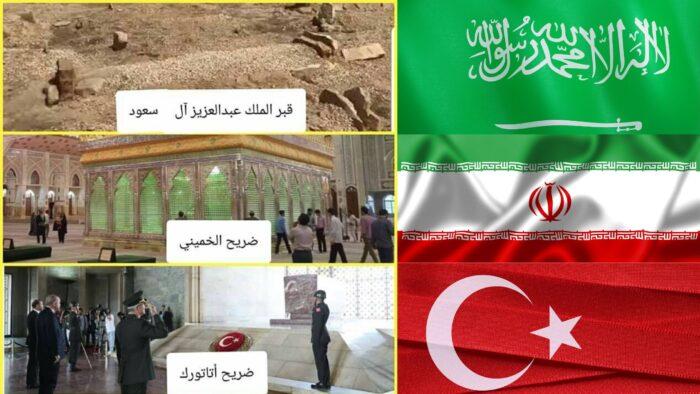 Lihat Beda 3 Kuburan Pendiri Saudi, Iran dan Turki