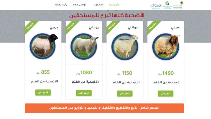 Berkurban Dengan Hewan Terbaik di Arab Saudi
