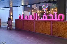 """""""Museum Kebahagiaan"""" Pertama Dibuka di Riyadh"""