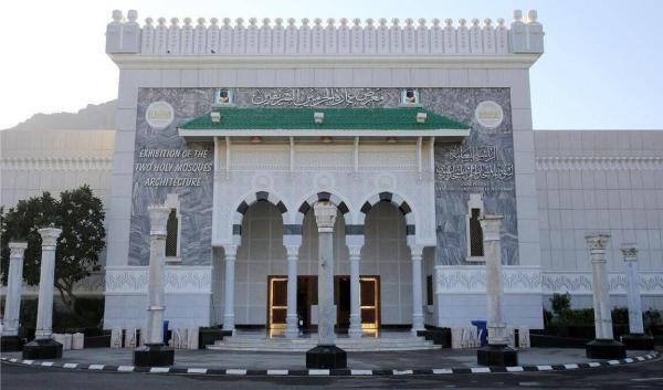 Museum Haramain Dibuka Kembali Untuk Pengunjung Mulai 1 Rabiul Awwal