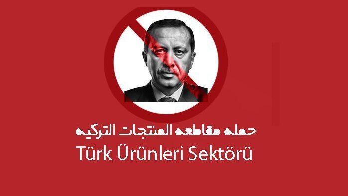 "Kepala Kamar Dagang Saudi Serukan ""Respon Paling Kecil"" Menjawab Permusuhan dan Penghinaan Erdogan"