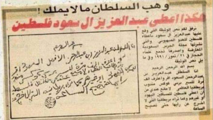Pendiri Arab Saudi, Raja Abdulaziz Menjual Palestina ke Inggris