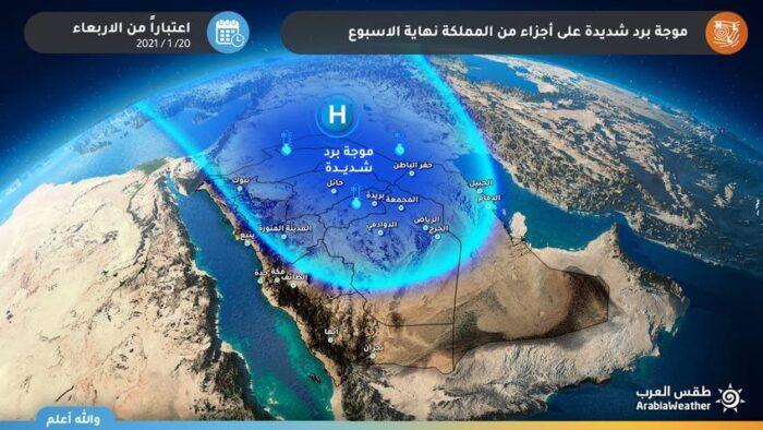 Minus Nol Derajat Celcius di Sebagian Besar Wilayah Saudi Pada Akhir Pekan