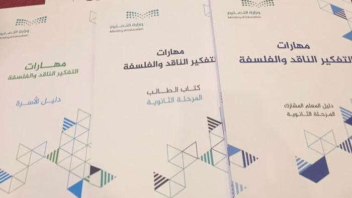 Sekolah di Arab Saudi Ajarkan Filsafat, Media Giring Opini Keliru