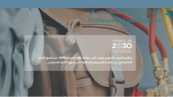 Arab Saudi Luncurkan Program 'Professional Verification' Untuk Pekerja Terampil