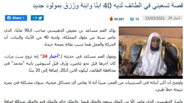Kisah Musaid di Taif, Kakek 90 Tahun Dengan 40 Anak