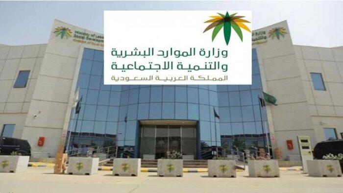 Kementerian SDM Saudi Umumkan Waktu Libur Idul Fitri Sektor Umum dan Swasta