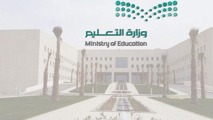 Kalender Akademik Baru di Saudi: Catur Wulan Gantikan Semester