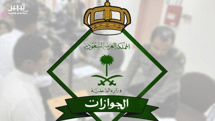 Jawazat Jelaskan Syarat Penting Bagi Ekspatriat Yang Akan Masuk Ke Arab Saudi