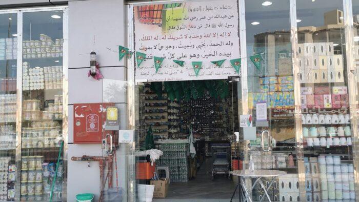 Yang Menempel Di Atas Pintu Pasar Arab Saudi