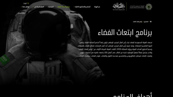 Saudi Space Authority Luncurkan Program Beasiswa Misi Luar Angkasa